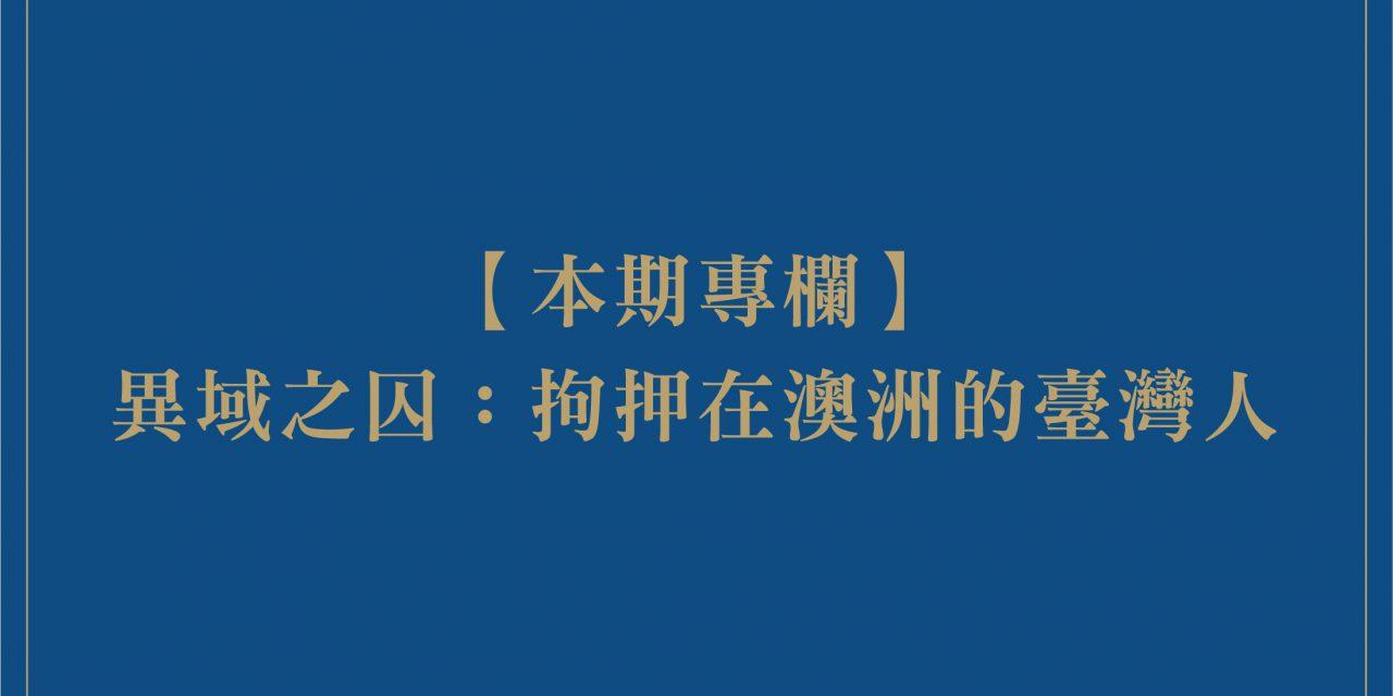 【專欄】異域之囚:拘押在澳洲的臺灣人