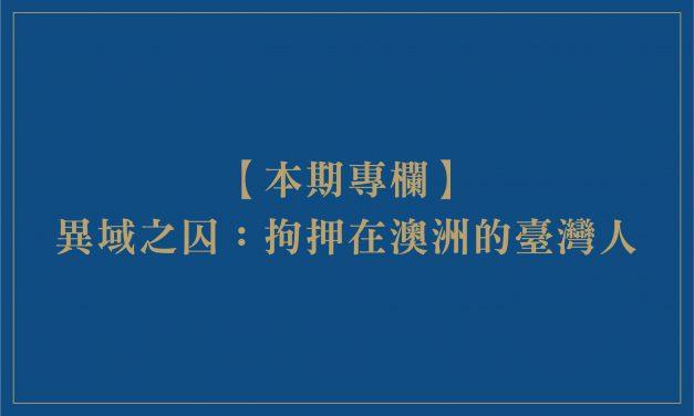 【本期專欄】異域之囚:拘押在澳洲的臺灣人