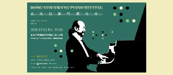 109年藝文活動:黃東裕鋼琴獨奏會