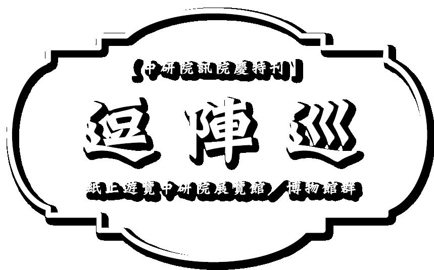 【中研院訊院慶特刊】逗陣巡──紙上遊覽中研院展覽館/博物館群!