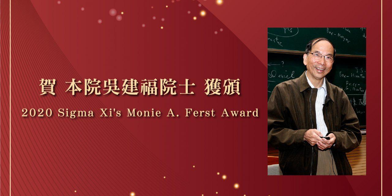 賀本院吳建福院士獲頒2020 Sigma Xi's Monie A. Ferst Award