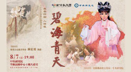 中研院藝文活動:蘭陽戲劇團「碧海青天」