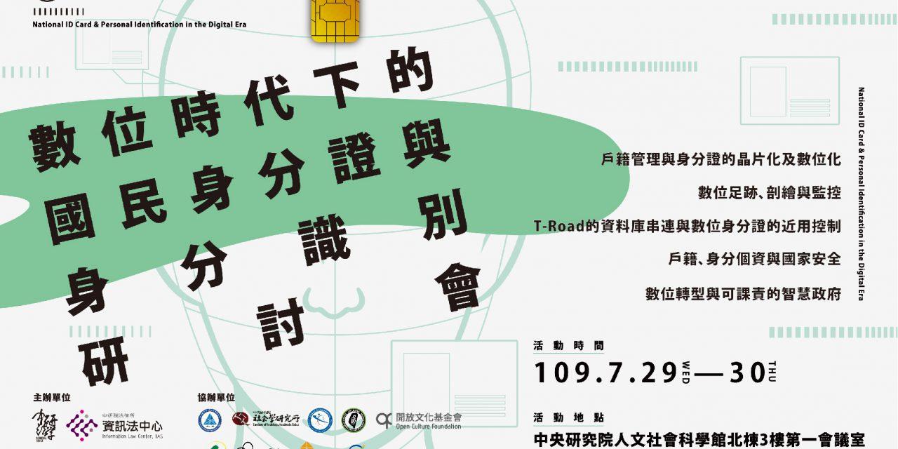「數位時代下的國民身分證與身分識別」研討會