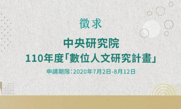 數位人文研究計畫(數位文化中心)110年度計畫徵求公告