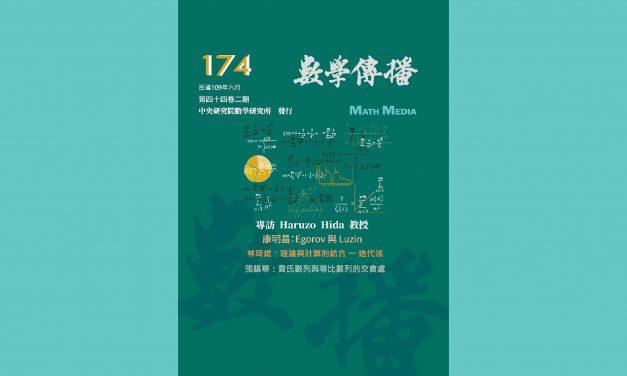 《數學傳播》第44卷第2期(174號)已出版