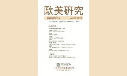 《歐美研究》第50卷第2期已出刊