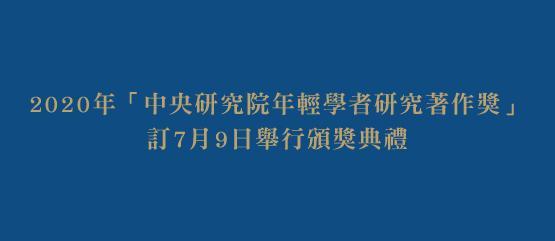 2020年「中央研究院年輕學者研究著作獎」 訂7月9日舉行頒獎典禮