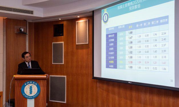 2020年臺灣經濟情勢總展望之修正─全球大疫下的生機