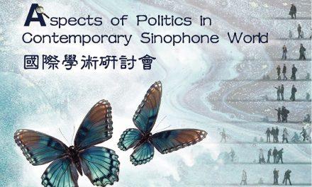 「當代華人世界政治多元性研究」學術研討會