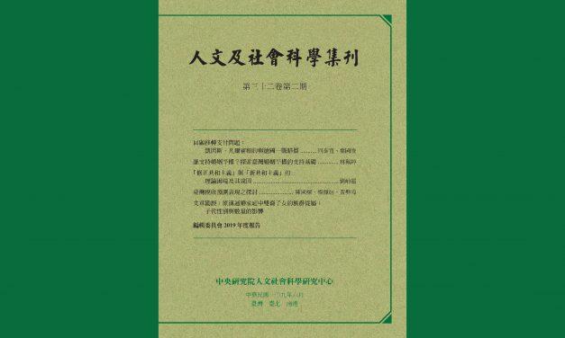 《人文及社會科學集刊》第32卷第2期已出版