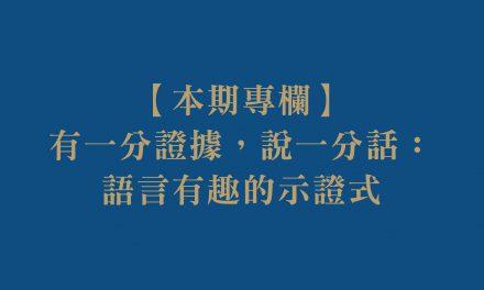 【專欄】  有一分證據,說一分話:語言有趣的示證式