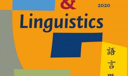 《語言暨語言學》第21卷第3期已出版