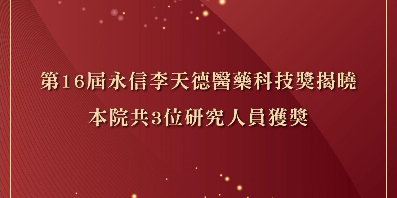 第16屆永信李天德醫藥科技獎揭曉,本院共3位研究人員獲獎