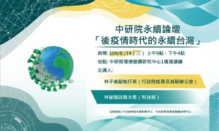 永續論壇「後疫情時代的永續臺灣」