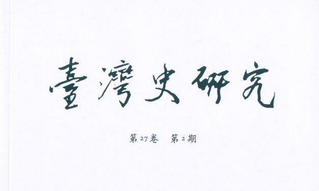 《臺灣史研究》季刊第27卷第2期出版