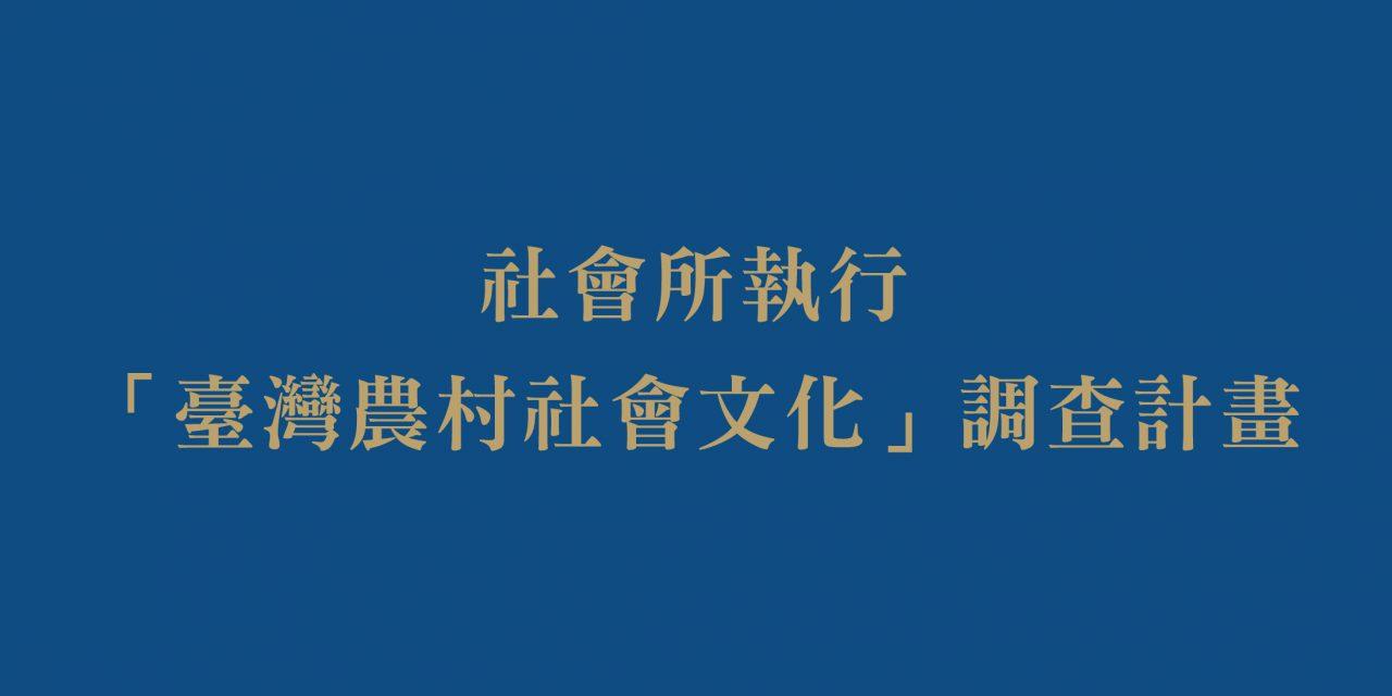 社會所執行「臺灣農村社會文化」調查計畫