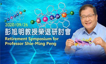 化學所彭旭明院士榮退研討會── 超分子配位化學:從金屬-金屬多重鍵到螺旋配位金屬線