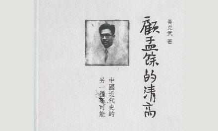 《顧孟餘的清高:中國近代史的另一種可能》出版