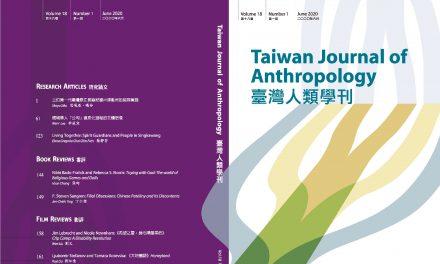 《臺灣人類學刊》第18卷第1期已出版
