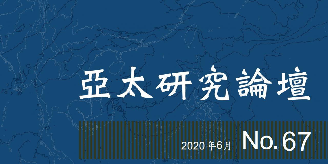 《亞太研究論壇》第67期已出版