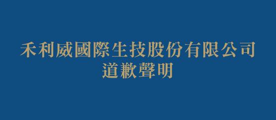 禾利威國際生技股份有限公司道歉聲明