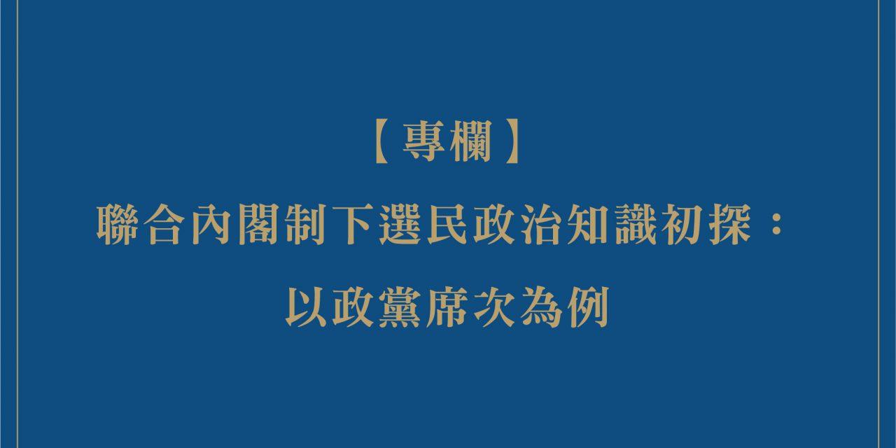 【專欄】聯合內閣制下選民政治知識初探:以政黨席次為例