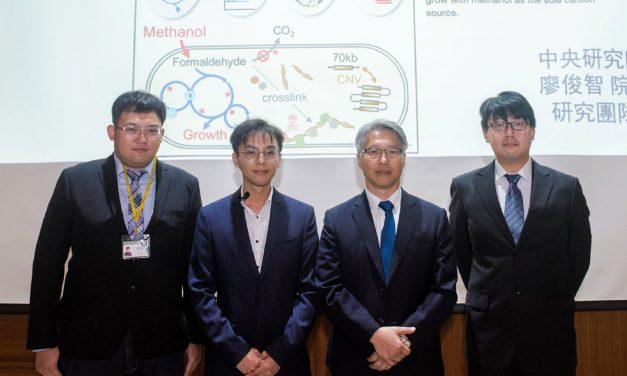 為全球減碳奠基! 中研院首創「合成嗜甲醇菌」 研究登頂尖期刊《Cell》