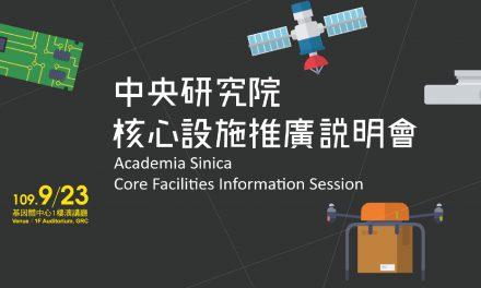 中央研究院核心設施推廣說明會