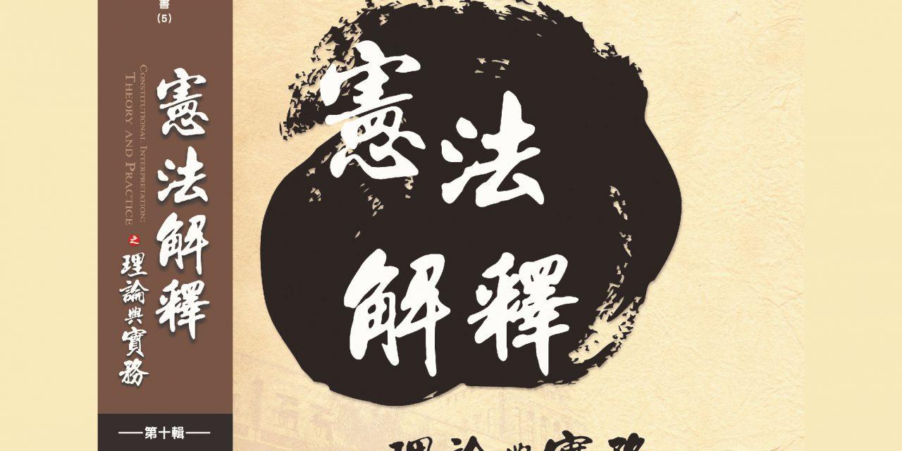 法律所編印之《憲法解釋之理論與實務》第十輯已出版