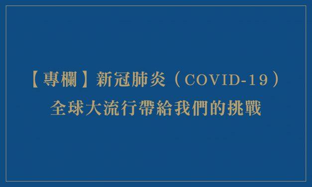 【專欄】新冠肺炎(COVID-19)全球大流行帶給我們的挑戰