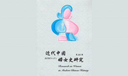 《近代中國婦女史研究》第35期已出版