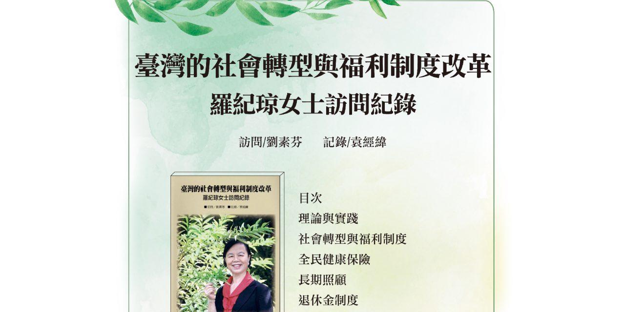 《臺灣的社會轉型與福利制度改革─羅紀琼女士訪問紀錄》新書發表會