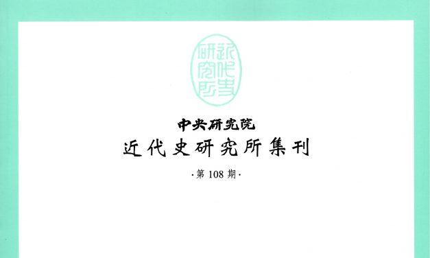 《中央研究院近代史研究所集刊》第108期出版
