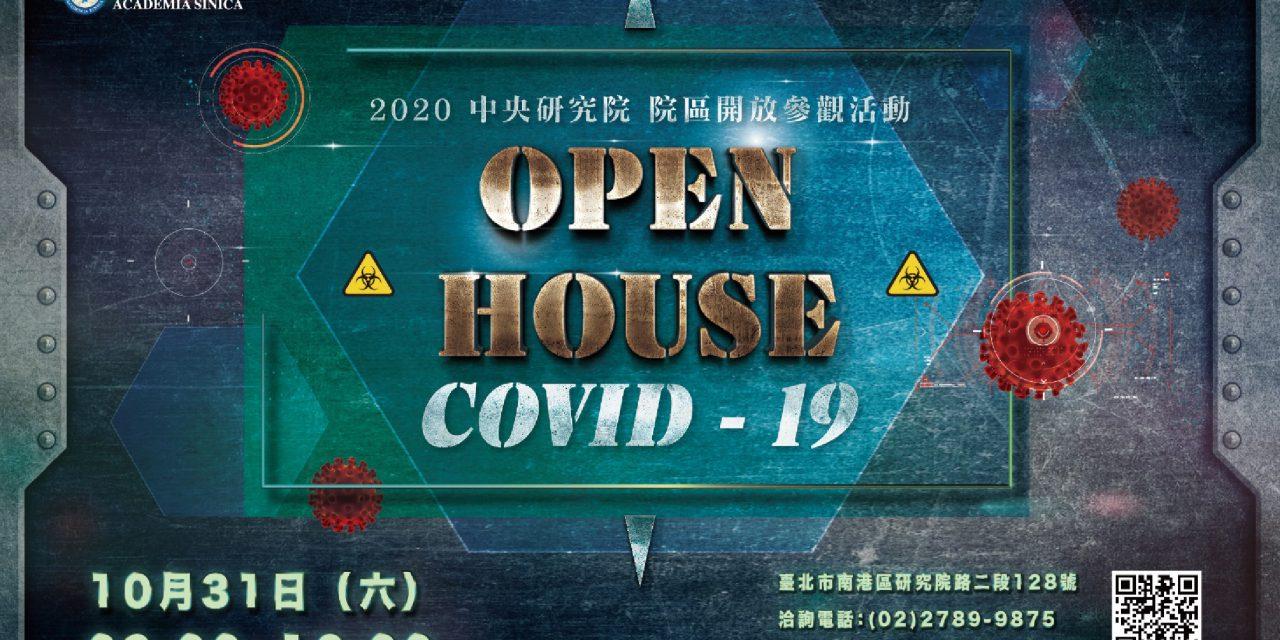 2020院區開放談COVID-19  首度縮小規模、限額報名參加