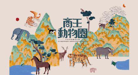 歷史文物陳列館特展:「商王動物園:甲骨中的蟲魚鳥獸」