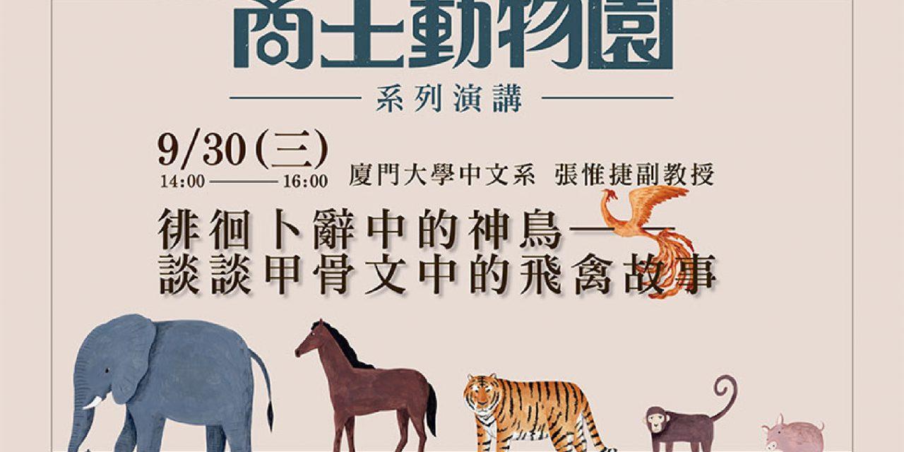 商王動物園系列演講:甲骨文中的飛禽與神話故事