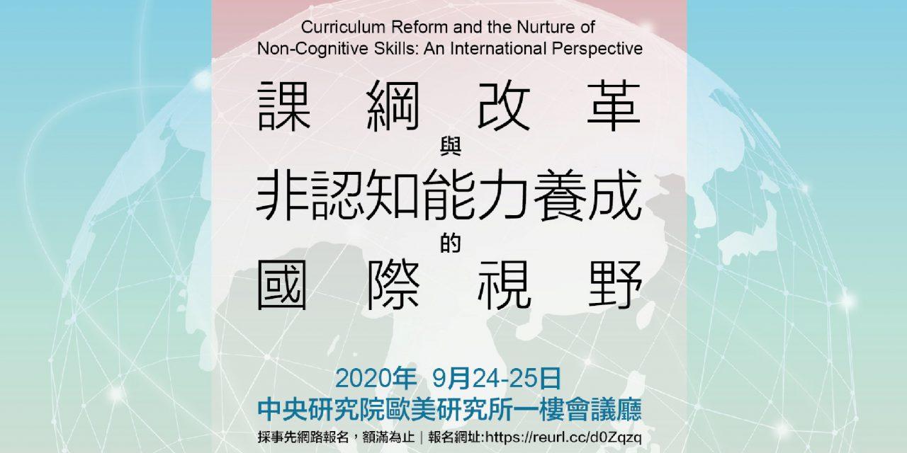 「課綱改革與非認知能力養成的國際視野」學術研討會