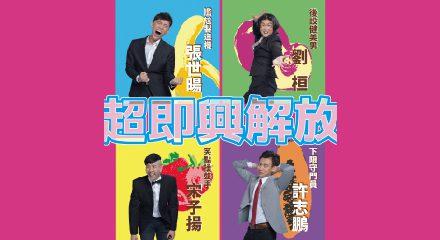 中研院藝文活動:新生一號劇團「超即興解放」