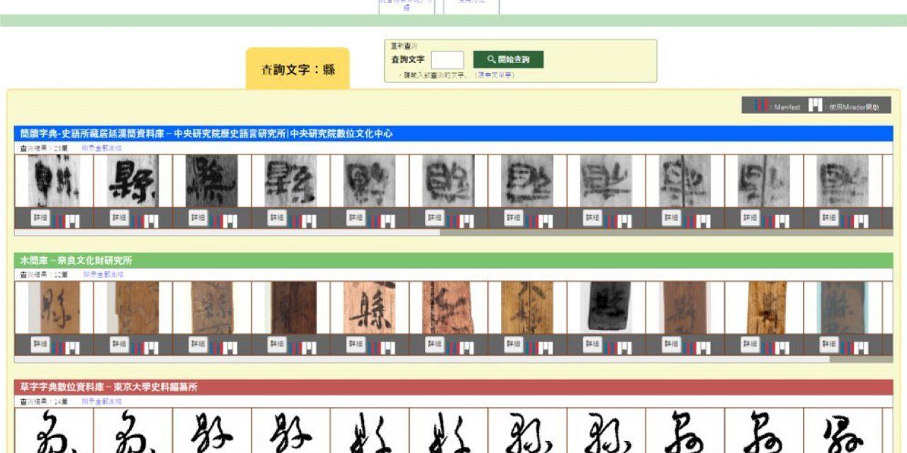 150萬字形一次蒐齊  東亞最大規模文字圖像資料庫上線啟用