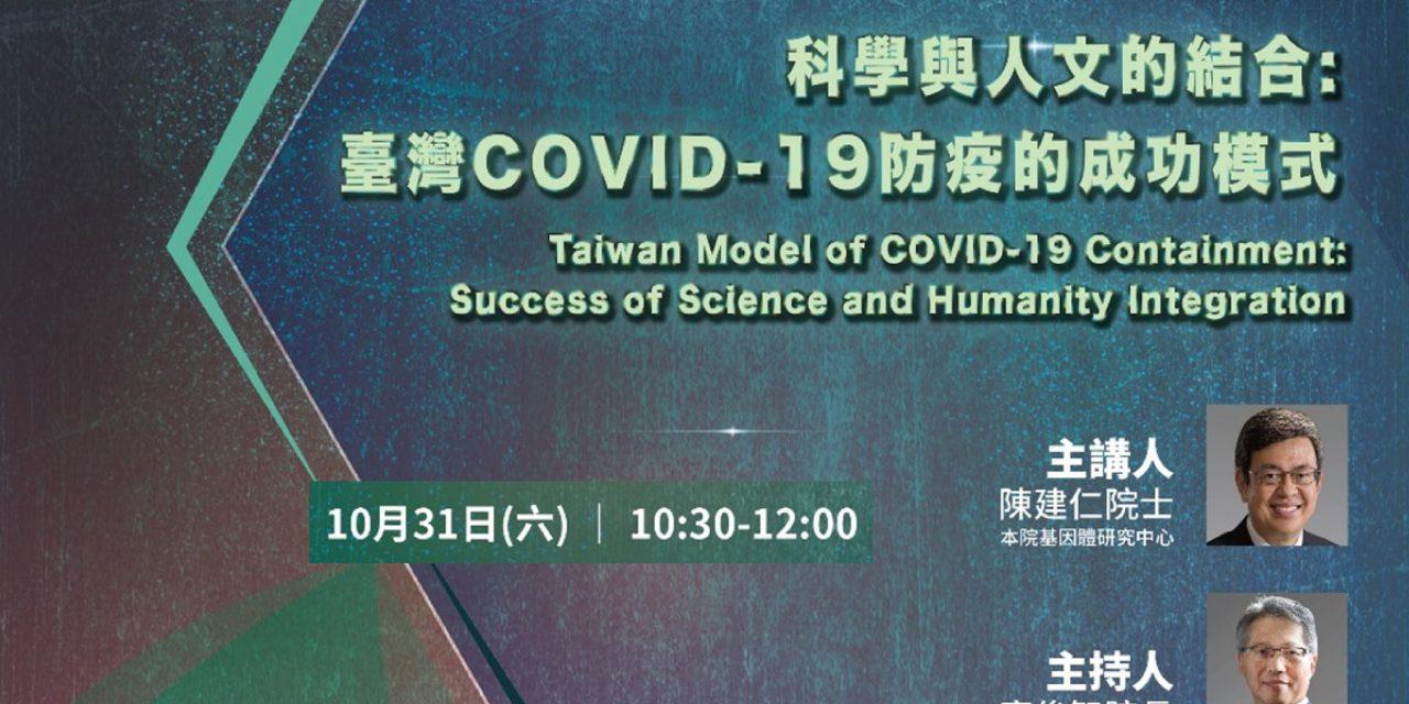 2020院區開放參觀 主題科普演講【網路直播】「科學與人文的結合:臺灣COVID-19防疫的成功模式」