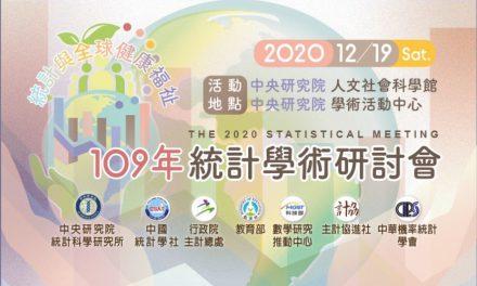 2020年統計學術研討會