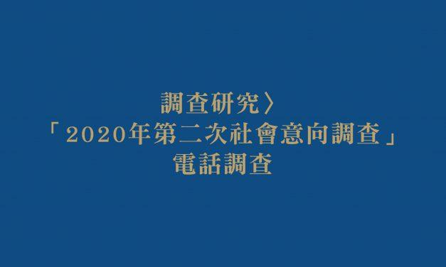 調查研究〉「2020年第二次社會意向調查」電話調查