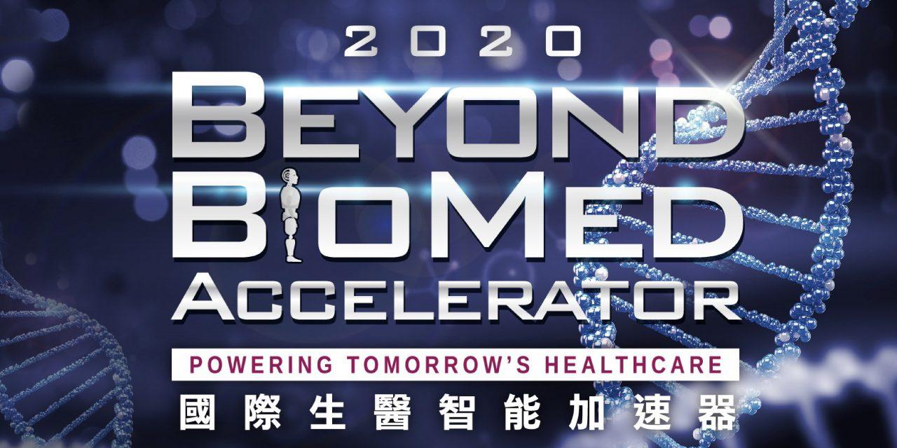 「2020 國際生醫智能加速器」計畫徵件開跑