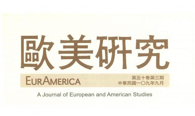 《歐美研究》第50卷第3期已出刊