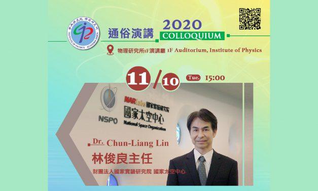 本院物理研究所通俗演講:臺灣的太空科技與科學創新規劃