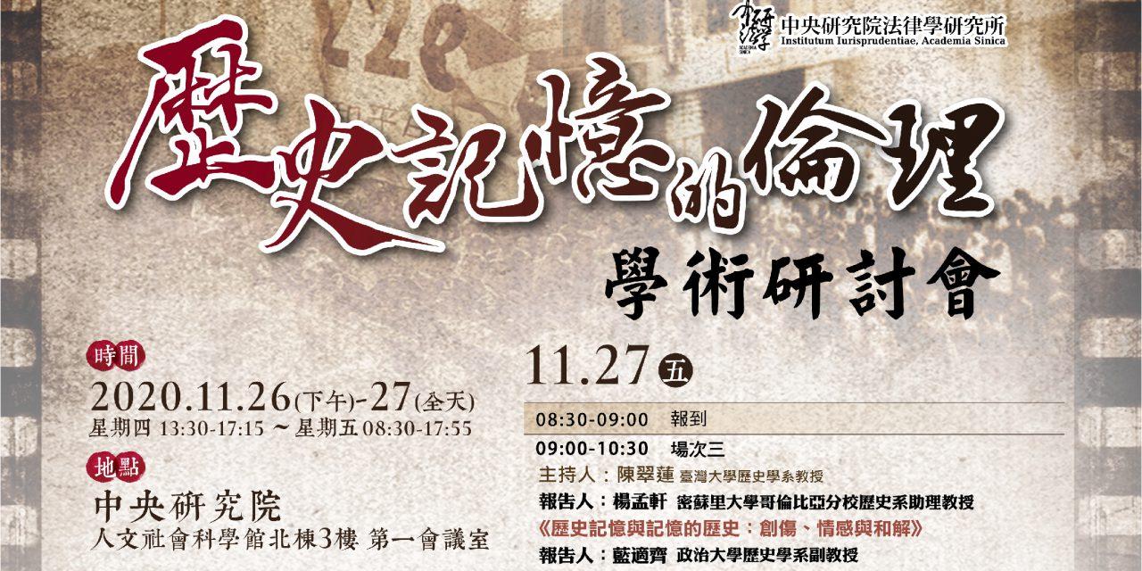 歷史記憶的倫理學術研討會