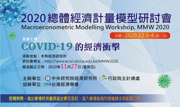 2020總體經濟計量模型研討會—COVID-19的經濟衝擊