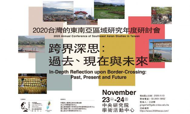 2020臺灣的東南亞區域研究年度研討會