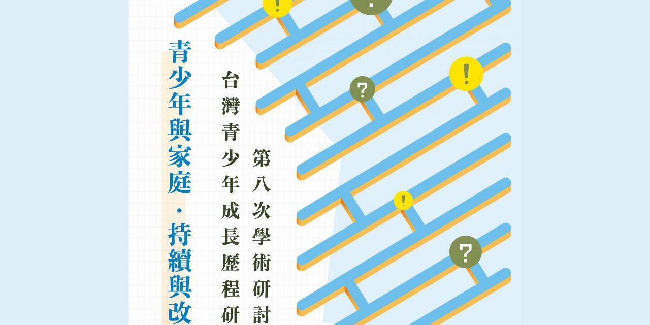 2020臺灣青少年成長歷程研究第八次學術研討會⼀「青少年與家庭:持續與改變」