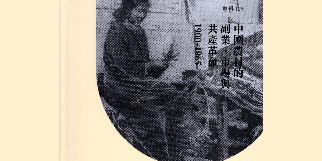 近史所新書《中國農村的副業、市場與共產革命,1900-1965》出版